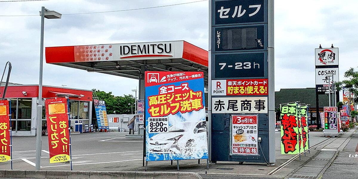 セルフ太田飯塚サービスステーション